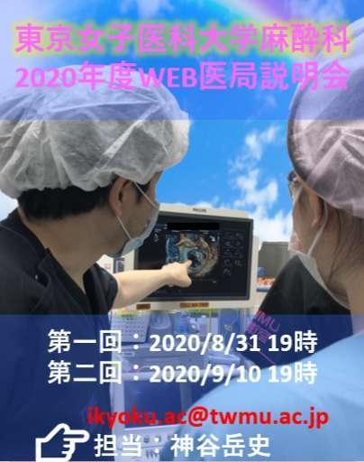 image 2020年度医局説明会開催決定!!