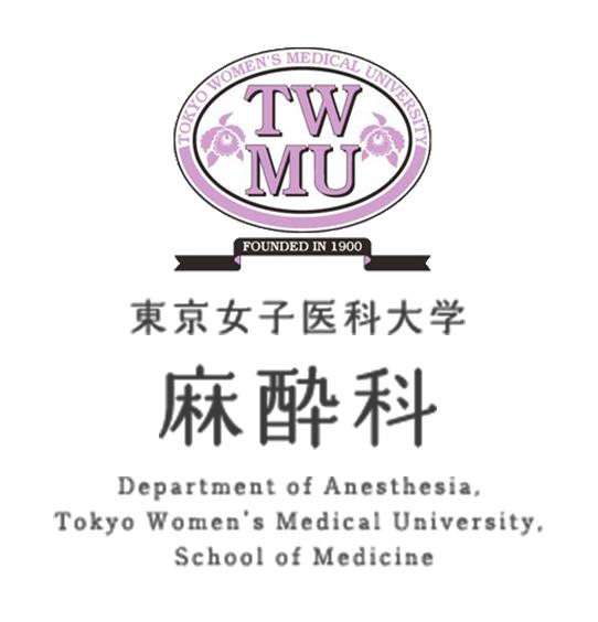 東京女子医科大学 麻酔科ロゴ